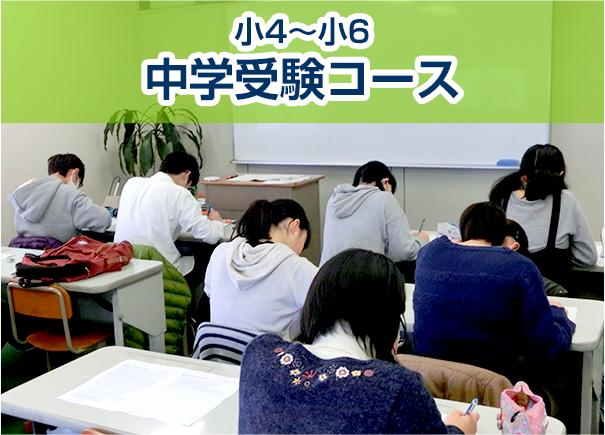 小3〜小6 中学受験コース
