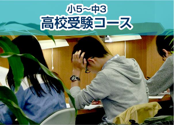 小4〜中3 高校受験コース